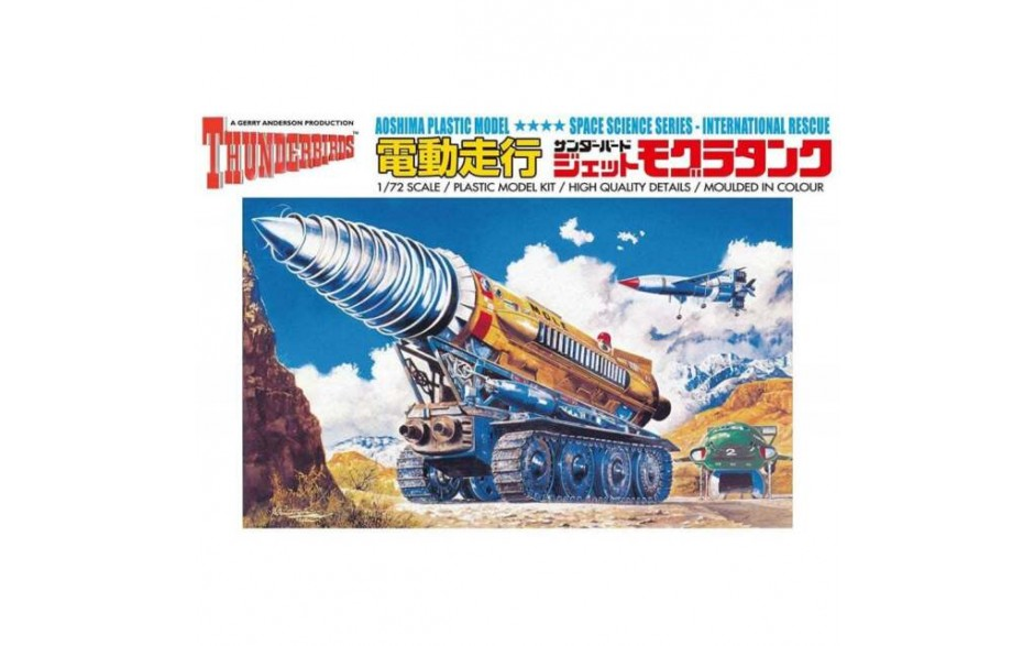 Plastic Kit Aoshima Thunderbirds The Mole Kit 003596